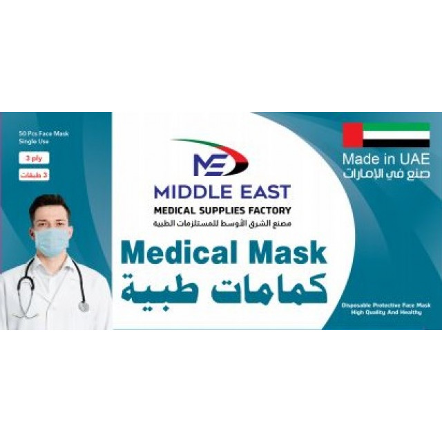 Disposable Face Medical Mask (3-plys)