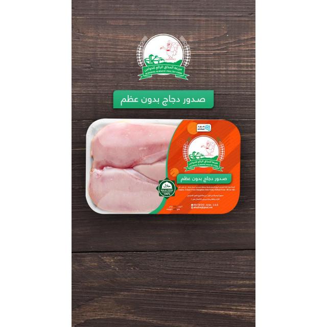 Fresh Boneless Chicken Breast 500g