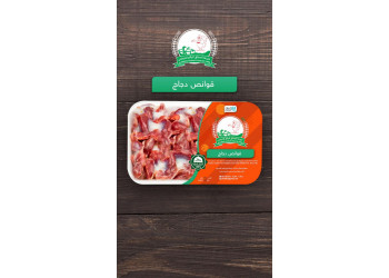 Fresh Chicken Gizzard 500g